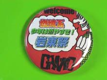 岩見沢高校の缶バッジ写真