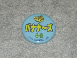 バナナーズの缶バッチ写真