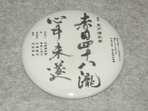 釧路シネマ・ルネッサンス様