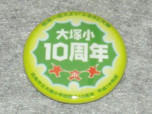 大塚小学校PTA様
