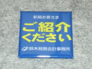 鈴木税務会計事務所様