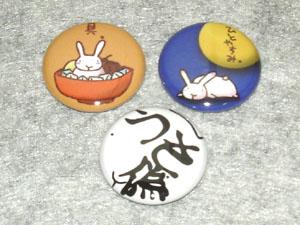 3種類のウサギの缶バッチ写真