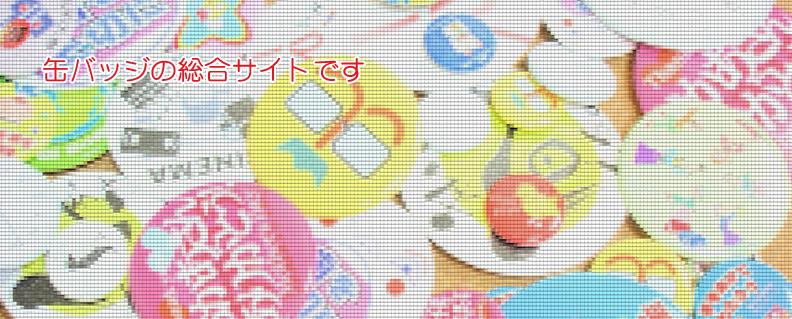 缶バッジファクトリーの缶バッチ作品集